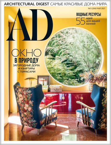 AD. Architectural Digest №5 2021